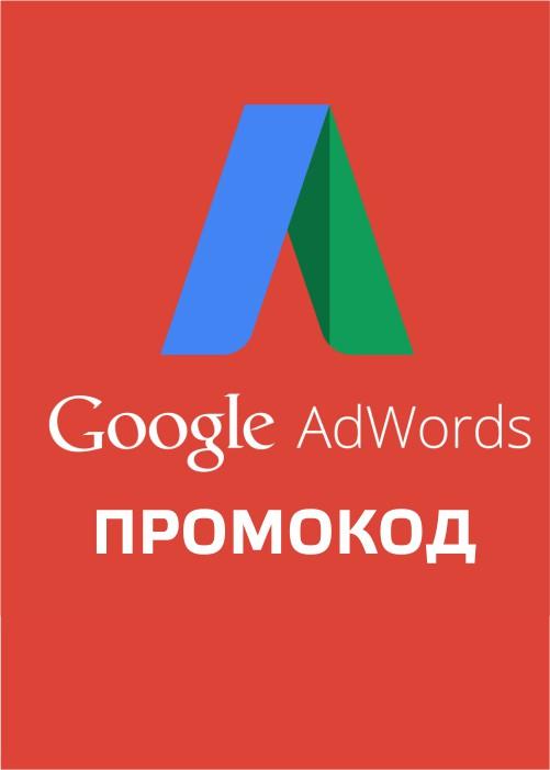 Promokod Google 500/3000